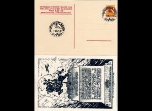 Österreich 1928, 5 Gr. Privat Ganzsache m. rotem Zudruck Philatel. Tagungen Wien