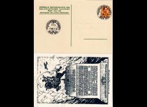 Österreich 1928, 5 Gr. Privat Ganzsache m. schwarzem Zudruck Philatel. Tagungen